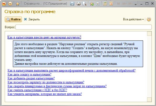 Справочная информация в программе Bon Sens