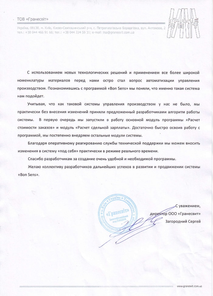 Отзыв о программе Bon Sens - ТОВ Гранесвит, г. Киев