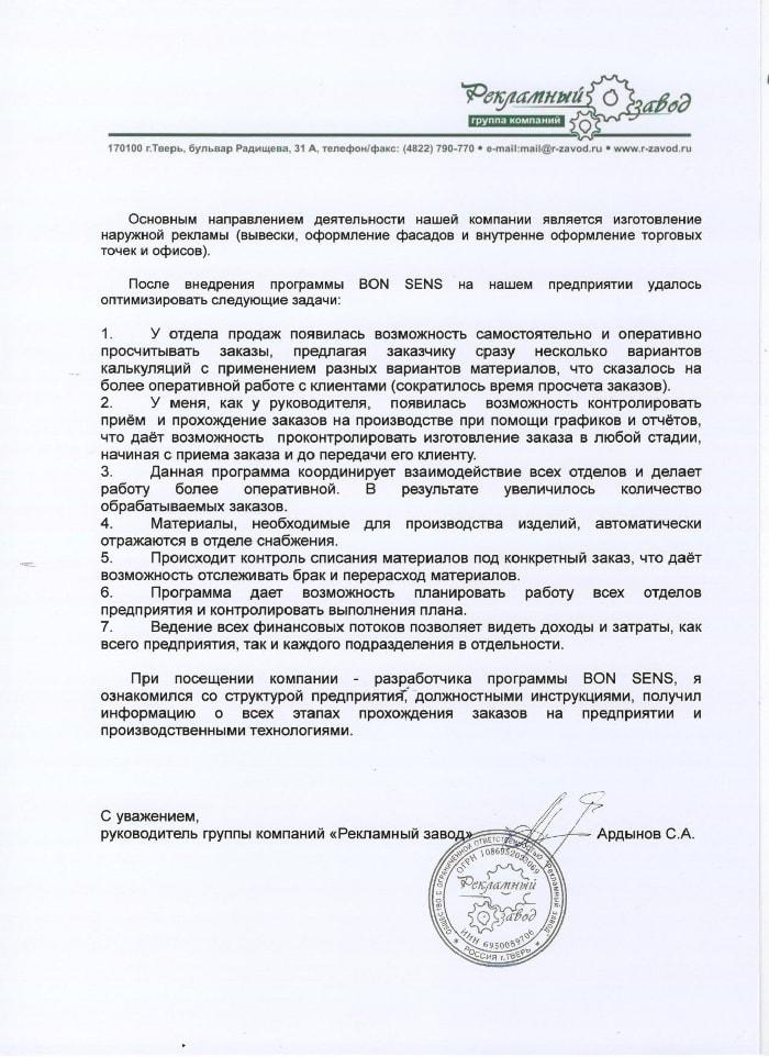 Отзыв о программе Bon Sens - Рекламный завод, г. Тверь