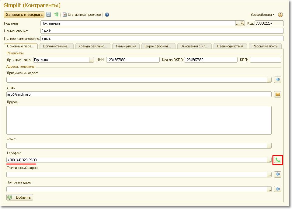 IP-телефония в программе Бон Сенс