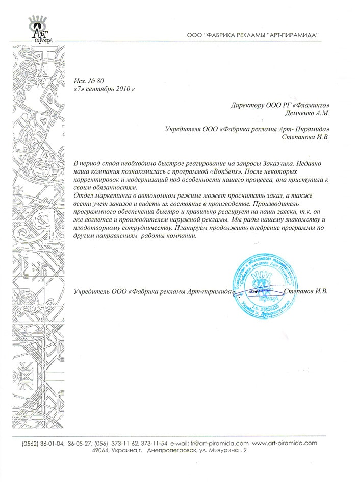 Отзыв ООО Арт Пирамида, г. Днепр о программе Bon Sens