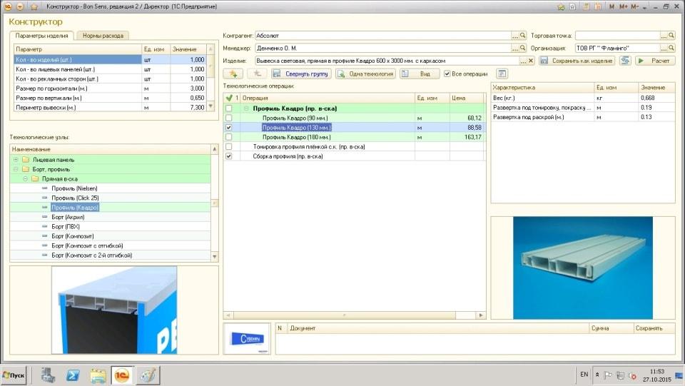 Калькулятор просчета стоимости вывески в программе Bon Sens