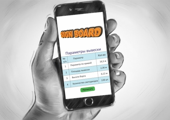 Мобильное приложение программы Bon Sens