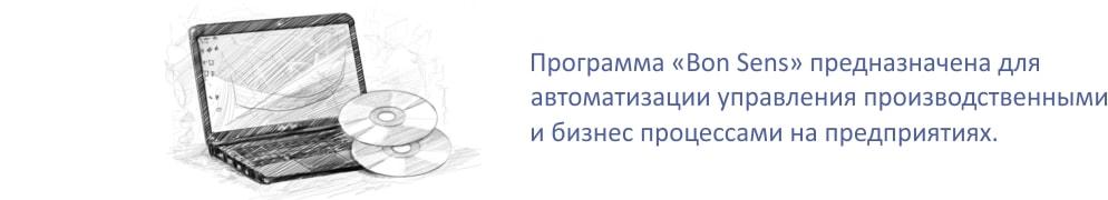 Программа Bon Sens - автоматизация рекламных агентств, изготовления наружной рекламы