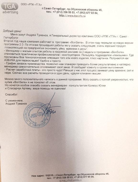 Отзыв о программе Bon Sens - ООО РПК ТГА