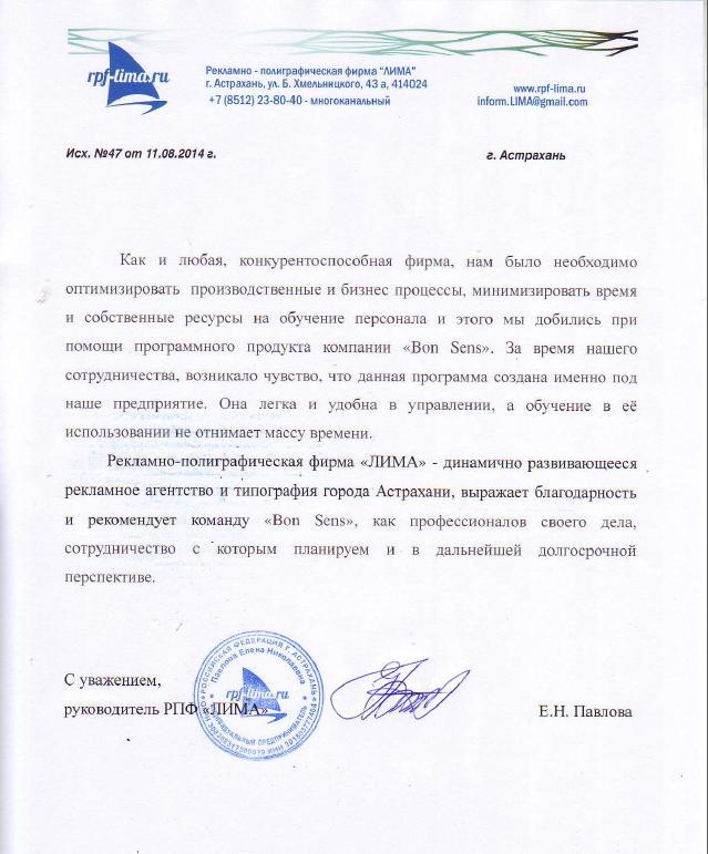 Отзыв о программе Bon Sens - Рекламно-полиграфическая фирма Лима, г. Астрахань