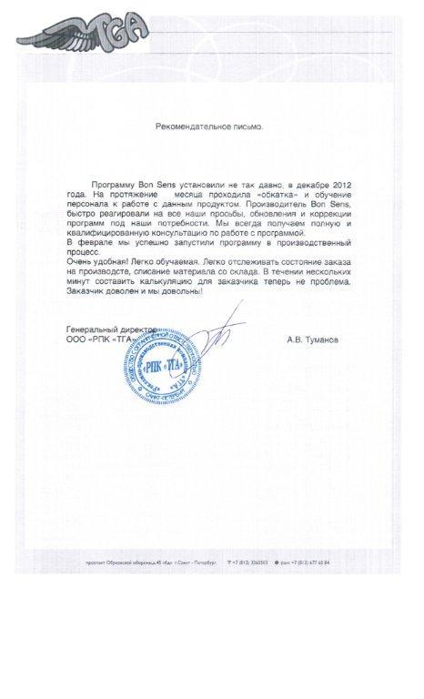 Отзыв о программе Бон Сенс - ООО РПК TGA