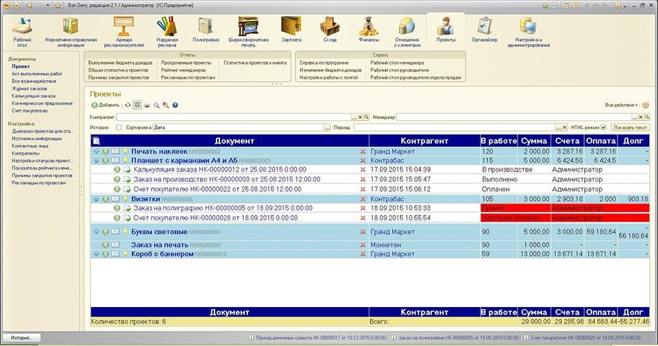 Окно модуля Проекты программы Bon Sens