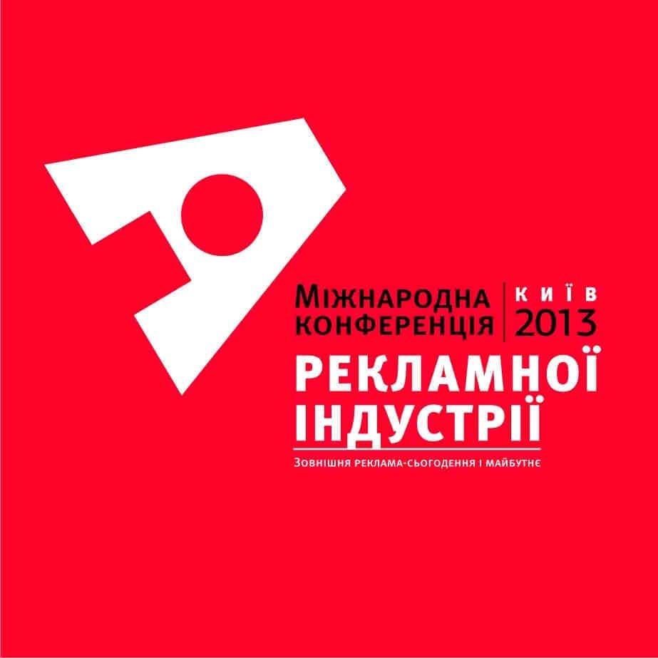 Международная конференция рекламной индустрии