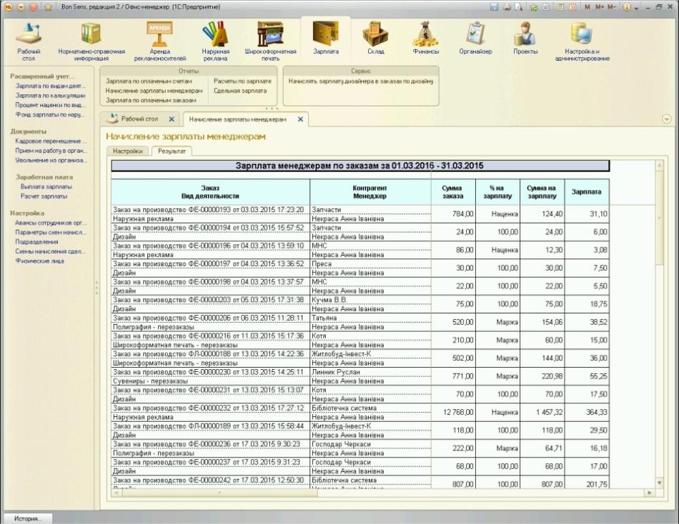 Начисление сдельной зарплаты на рекламно производственном предприятии в программе Bon Sens