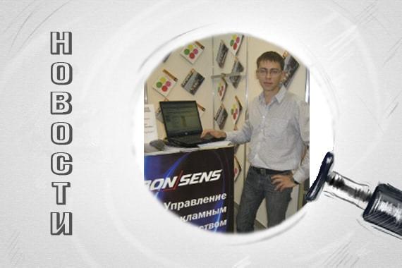 Бон Сенс на выставке рекламы 2011
