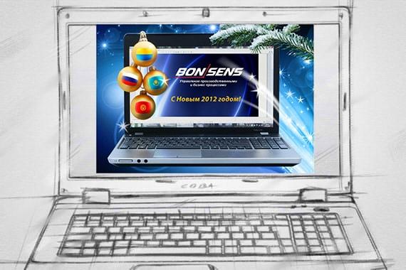 С Новым 2012 годом от Бон Сенс
