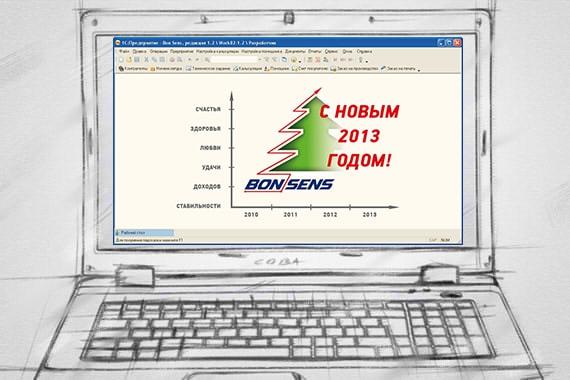 С Новым 2013 Годом от Бон Сенс