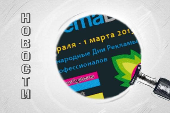 Bon Sens на выставке Реклама 2013 в Москве