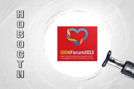Bon Sens на Sign Forum 2013