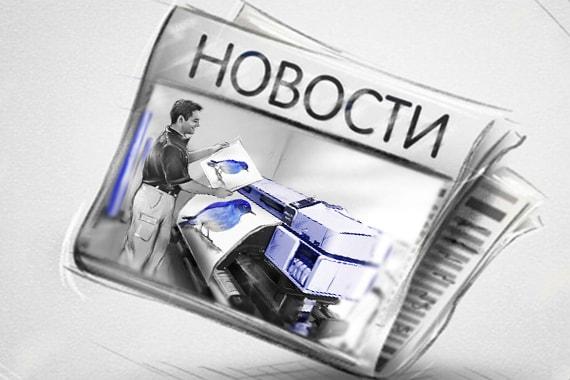 Выпуск модуля Широкоформатная печать программы Bon Sens 2.0
