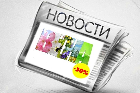 Акция на дополнительные модули программы Bon Sens -30%