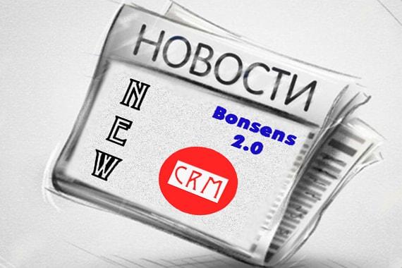 Выпуск модуля CRM отношение с клиентами программы Bon Sens