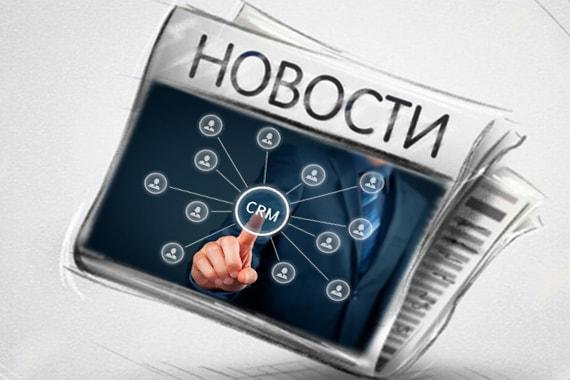 Планы развития Бон Сенс- модуль CRM отношение с клиентами