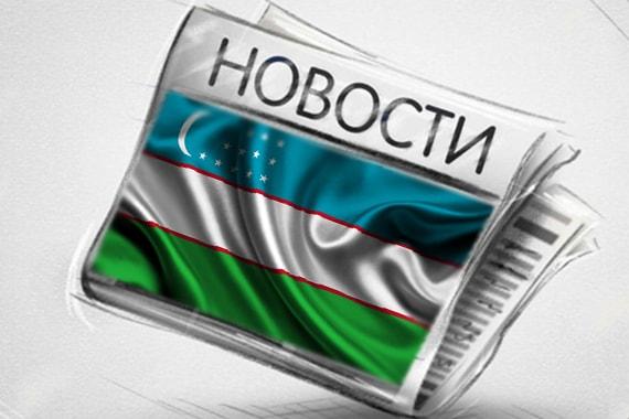Программа Bon Sens в Узбекистане