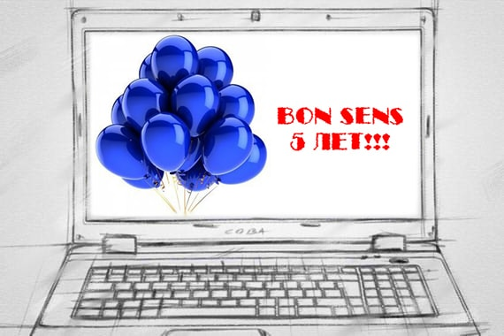 Компании Bon Sens 5 лет