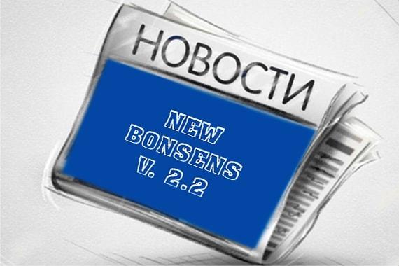Выпуск версии 2.2 программного обеспечения Bon Sens