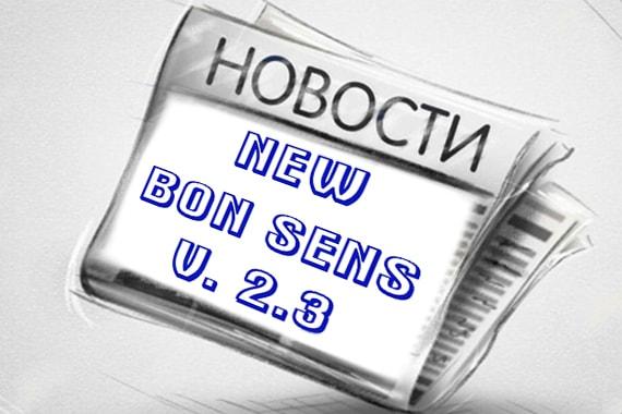 Выпуск новой версии программы Бон Сенс 2,4