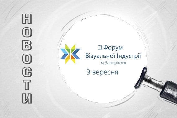 Презентация программы на форуме рекламы 2016