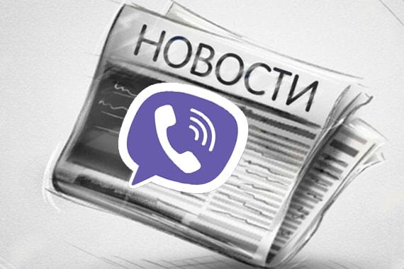 Зв'язок, контакт з компанією Bon Sens через Viber