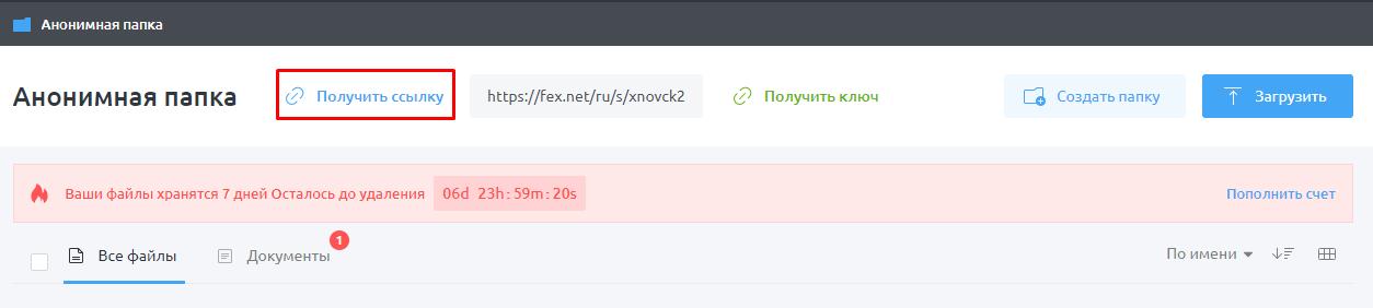Як викласти архів або скріншот на fex.net?