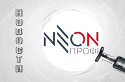 Внедрение программы Bon Sens - автоматизация рекламного агентства Неонпрофи Украина