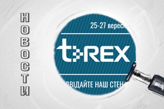 Компания Бон Сенс на выставке Rex-2018