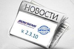 Нова версія програми bonsens 2.3.10