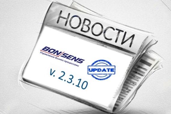 Новая версия программы bonsens 2.3.10