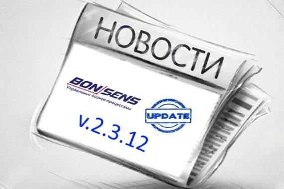 Выпуск новой версии программы BonSens 2.3.12 - обновление программы