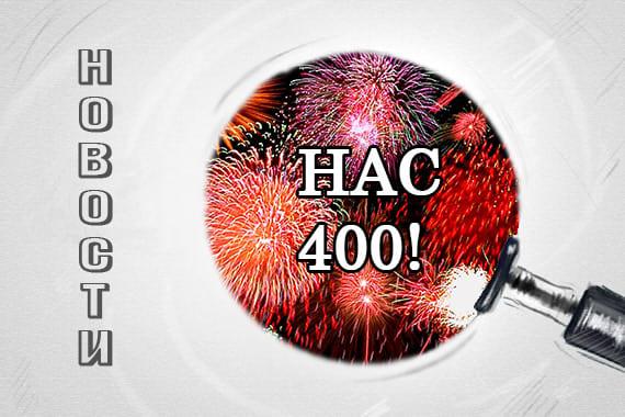 400 клиентов компании Bon Sens