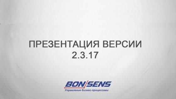 Презентация программы BonSens, версия 2.3.17