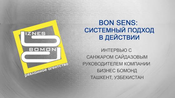 Отзыв о BonSens Biznes Bomond