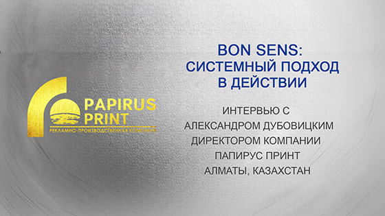 Отзыв о программе бон сенс папирус принт казахстан