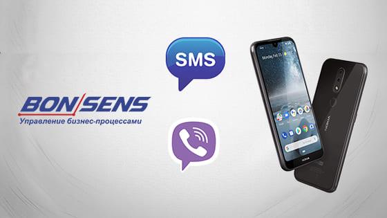 Отправка SMS и Viber-уведомлений о готовности заказа