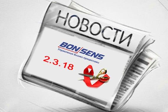Новая версия BonSens-2-3-18