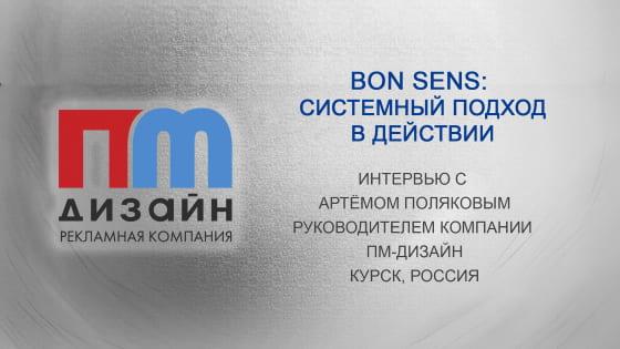 """Интервью с Артемом Поляковым, руководителем компании """"ПМ-Дизайн"""""""