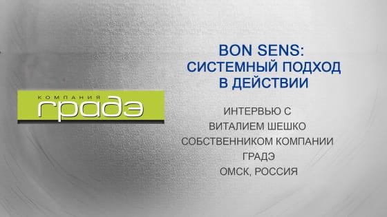 Отзыв о программе Бон Сенс - Градэ Омск, Россия