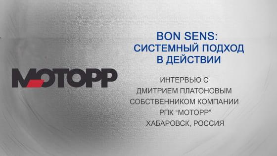 Видео отзыв о программе Бон сенс - компания Моторр, Хабаровск