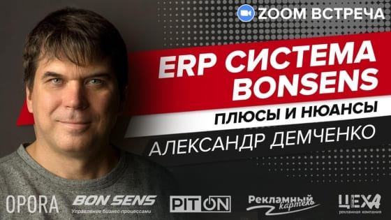Плюсы и нюансы ERP системы BONSENS