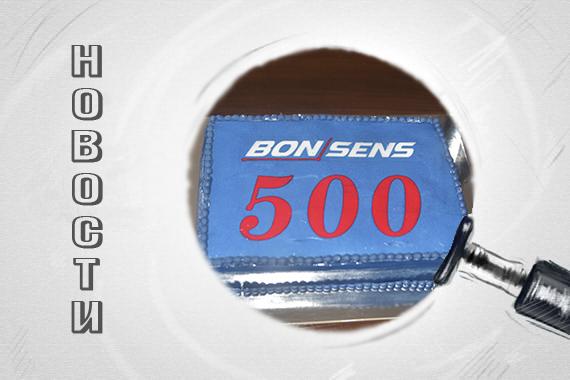 500 компания клиент программы BonSens