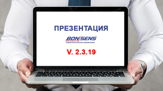 Видеопрезентация версии 2.3.19