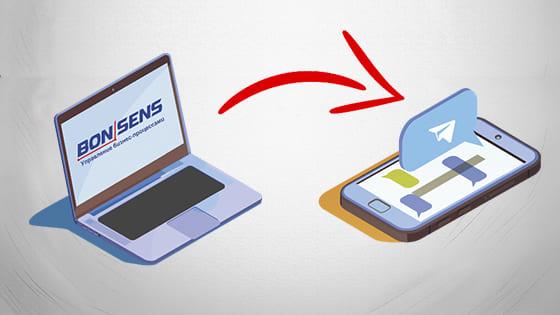 Презентация готового решения Центр уведомлений Telegram
