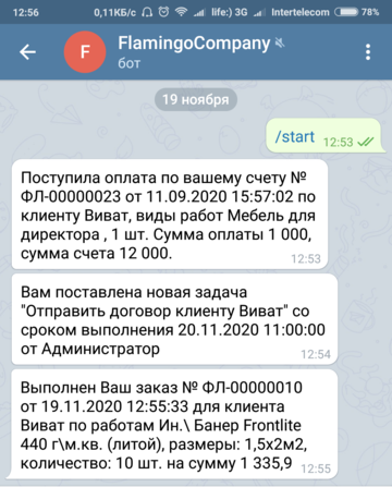 Уведомления программы BonSens в Telegram