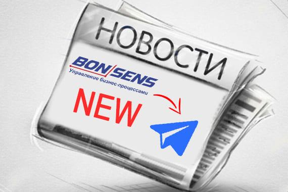 Уведомления BonSens в Telegram